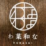 ダイソーの新業態?「わ菜和なKURASHI」が気になる!【購入できるアイテムは?】