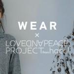 WEARで参加!ハッシュタグで参加するだけの「LOVE&PEACEプロジェクト」って?