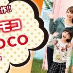 寒くなったらuramoco(ウラモコ)着よう!家族で寒さ対策ばっちり【おすすめ商品5選】