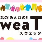 しまむらの「sweaT's」!子供の洗い替えに使いたい【おすすめ商品は?】