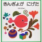 五味太郎コラボが話題!親子オソロコーデTシャツは○○で買える♡【おすすめ商品も】